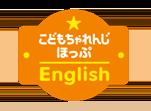 ほっぷEnglishの部屋(3~4歳)