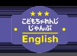じゃんぷEnglishの部屋(5~6歳)