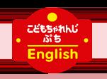 ぷちEnglishの部屋(1~2歳)
