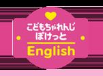 ぽけっとEnglishの部屋(2~3歳)
