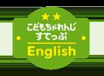 すてっぷEnglishの部屋(4~5歳)